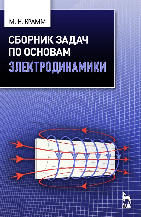 Задачник электродинамике по топтыгин батыгин