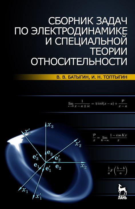 Батыгин Топтыгин Задачник По Электродинамике