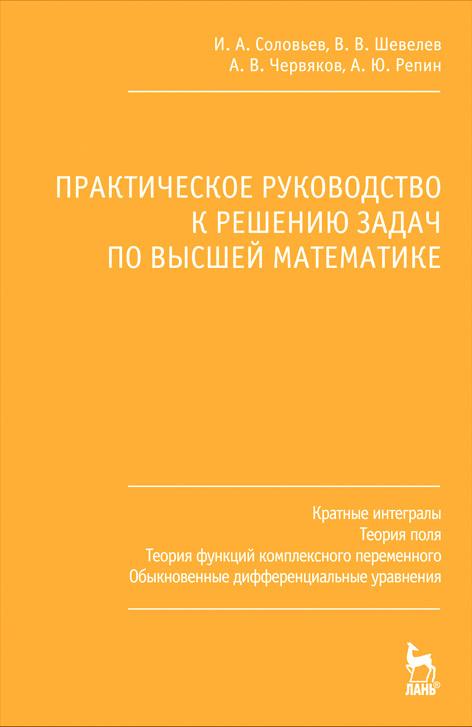 Соловьев практическое руководство к решению задач экономическая диагностика решение задач