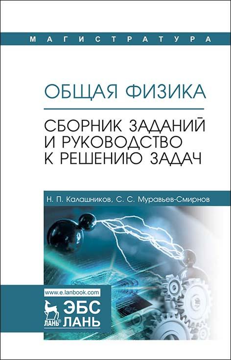 Калашников руководство по решению задач по физике мышление и решение задач антиципация