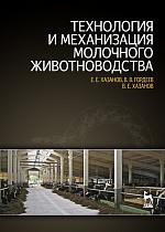 Технология и механизация молочного животноводства, Хазанов Е.Е., Гордеев В.В., Хазанов В.Е., Издательство Лань.