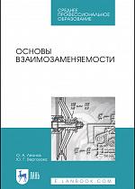 Основы взаимозаменяемости, Леонов О.А., Вергазова Ю.Г., Издательство Лань.