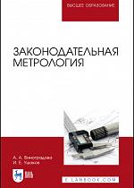 Законодательная метрология, Виноградова А.А., Ушаков И.Е., Издательство Лань.