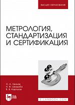 Метрология, стандартизация и сертификация, Леонов О. А., Шкаруба Н. Ж., Карпузов В. В., Издательство Лань.
